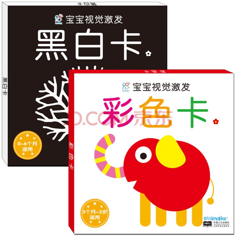 海润阳光·宝宝视觉激发·经典版:黑白卡+彩色卡(套装共2盒)