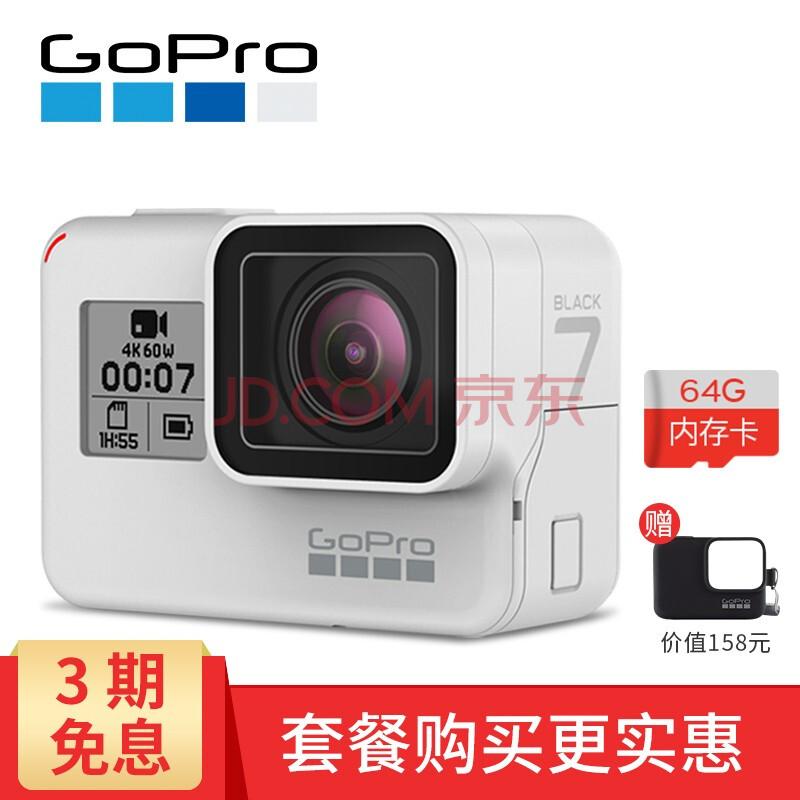 GoPro hero7运动相机水下潜水 4K户外直播防水摄像机vlog 暮光白+64G卡