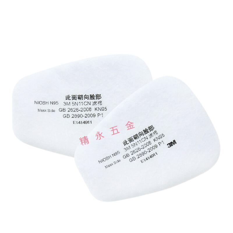5N11cn过滤棉6200防毒面具7502面具喷漆N95防尘滤纸口罩垫 1盒(10片)